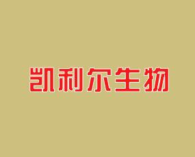 青岛凯利尔生物科技有限公司