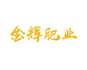 安徽金辉肥业有限公司