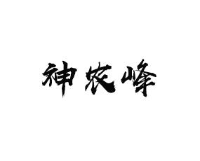 湖北神农峰农业有限责任公司