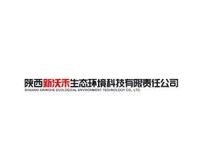 陕西新沃禾生态环境科技有限责任公司