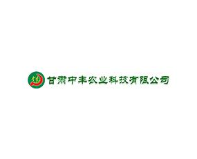 甘肃中丰农业科技有限公司