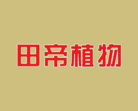 田帝(青岛)植物营养有限公司