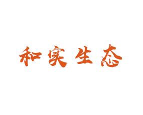 青岛和实生态工程有限公司