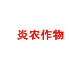 河南炎农作物保护有限公司