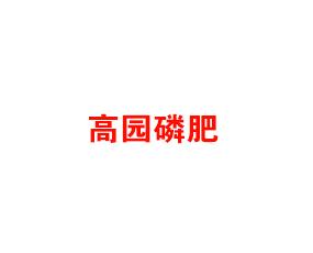 荆门市高园磷肥有限公司