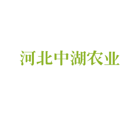 河北中湖农业发展有限公司