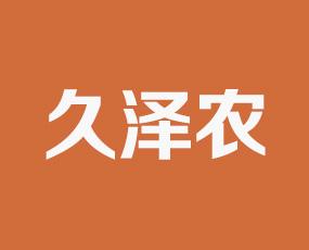 潍坊久泽农生态农业科技研发有限公司