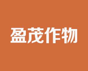 盈茂(潍坊)作物营养有限公司