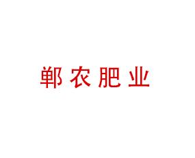 河北郸农肥业有限公司