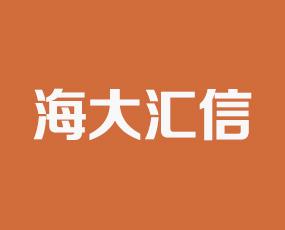 青岛海大汇信生物科技有限公司