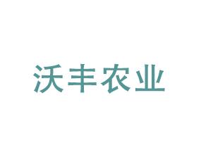 周口沃丰农业科技有限公司