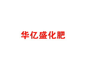 青岛华亿盛化肥有限公司