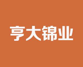 山东亨大锦业生物科技有限公司