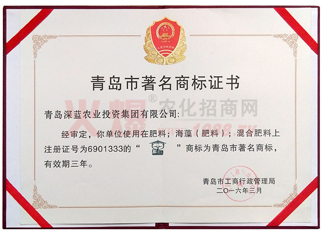 著名商标证书-青岛深蓝农业投资集团有限公司