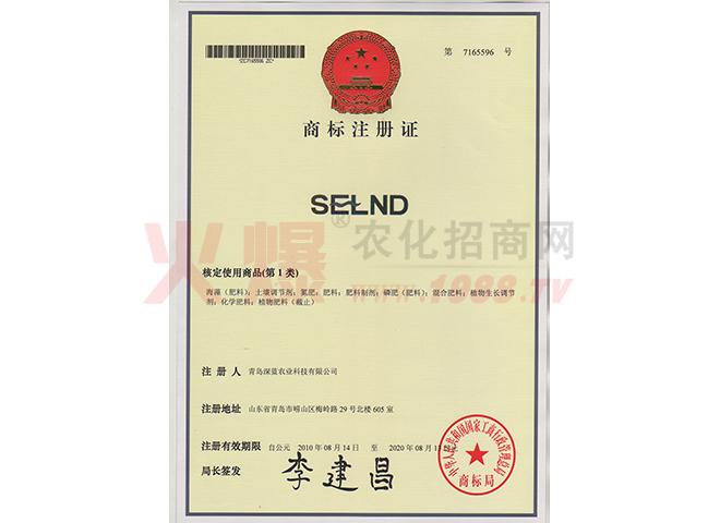 商标注册证-青岛深蓝农业投资集团有限公司