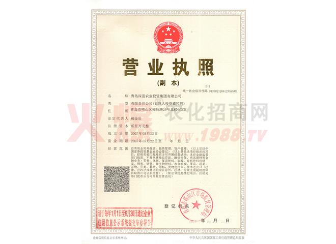 营业执照(副本)-青岛深蓝农业投资集团有限公司