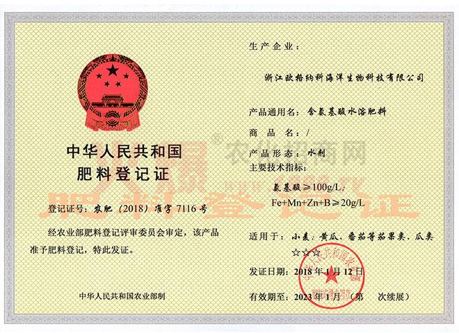 含氨基酸水溶肥料(水剂)肥料登记证-浙江欧格纳科海洋生物科技有限公司
