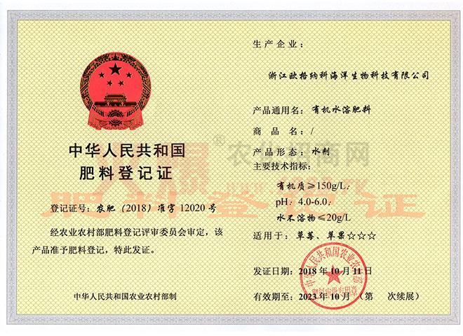 有机水溶肥料(水剂)肥料登记证-浙江欧格纳科海洋生物科技有限公司