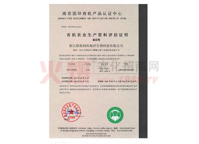 有机农业生产资料评估证明-浙江欧格纳科海洋生物科技有限公司