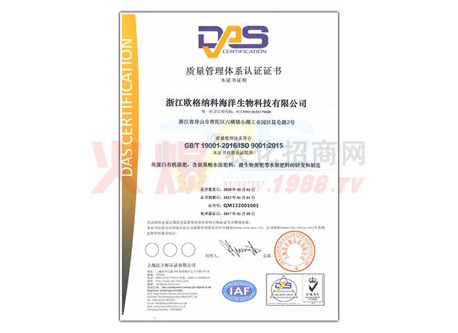 质量管理体系认证书-浙江欧格纳科海洋生物科技有限公司