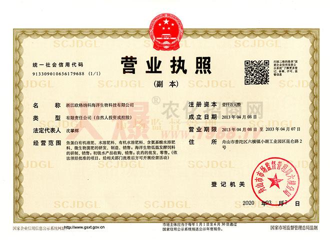 营业执照-浙江欧格纳科海洋生物科技有限公司