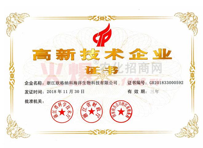 高新技术企业证书-浙江欧格纳科海洋生物科技有限公司