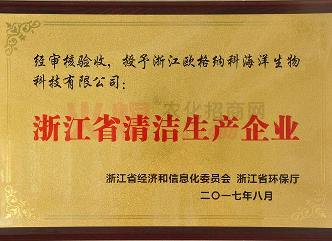 浙江省清洁生产企业-浙江欧格纳科海洋生物科技有限公司