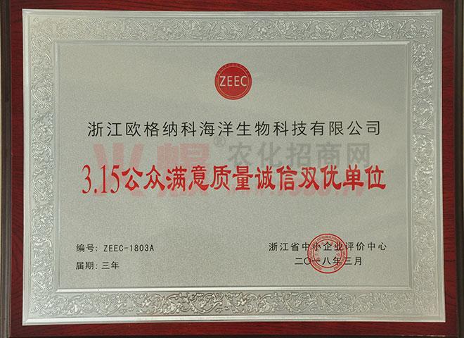 3.15公众满意质量诚信双优单位-浙江欧格纳科海洋生物科技有限公司