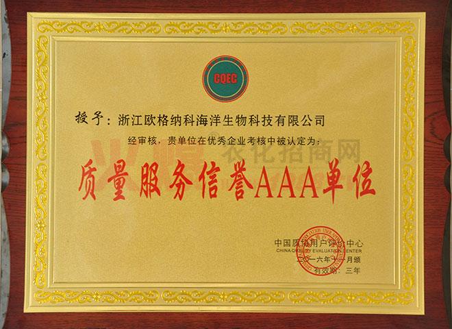 质量服务信誉AAA单位-浙江欧格纳科海洋生物科技有限公司