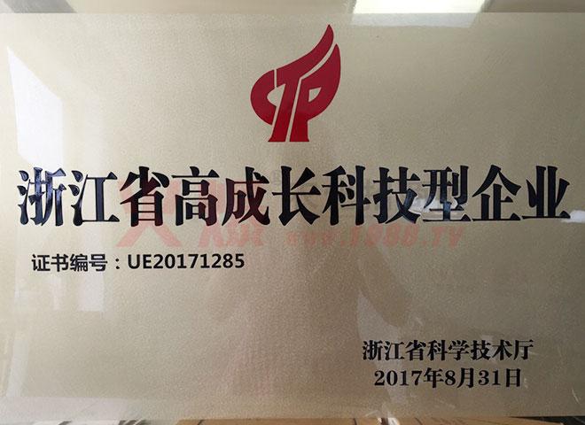 浙江省高成长科技型企业-浙江欧格纳科海洋生物科技有限公司