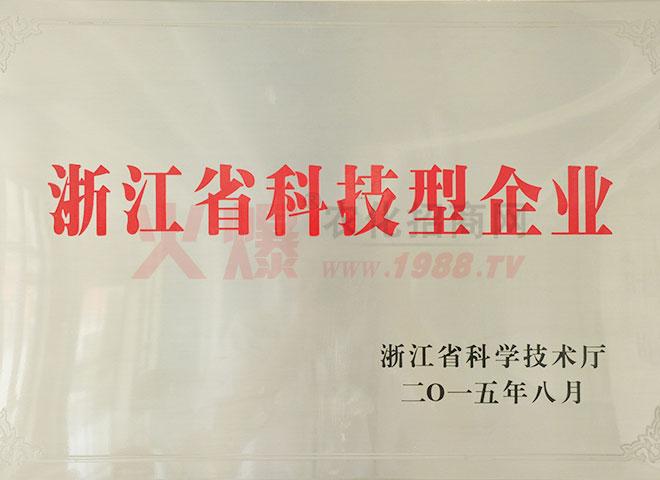 浙江省科技型企业-浙江欧格纳科海洋生物科技有限公司