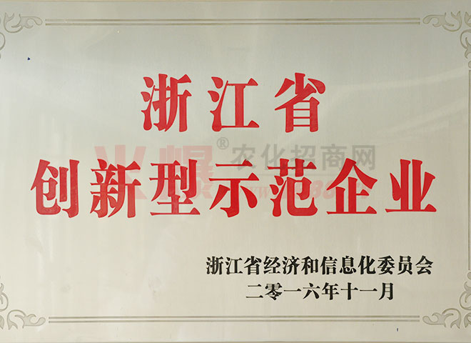 浙江省创新型示范企业-浙江欧格纳科海洋生物科技有限公司