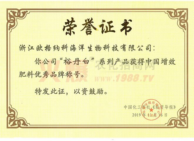 中国增效肥料优秀品牌称号-浙江欧格纳科海洋生物科技有限公司