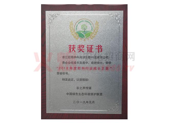 2018年度肥料行业成长之星-浙江欧格纳科海洋生物科技有限公司