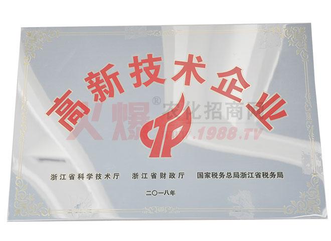 高新技术企业-浙江欧格纳科海洋生物科技有限公司