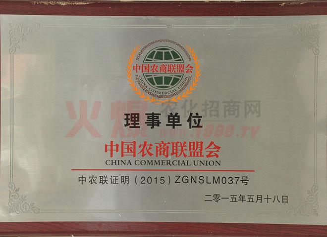 中国农商联盟会理事单位-浙江欧格纳科海洋生物科技有限公司