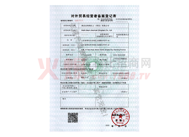 对外贸易经营者备案登记表-以色列海法工业化学公司