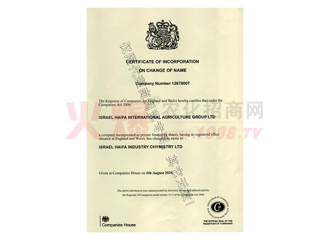 公司注册证书-以色列海法工业化学公司
