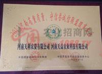 2013河南省重质量守信誉诚信联盟理事单位