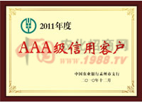 2011年度AAA级信用客户
