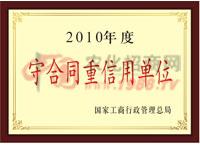2012年度守合同重信用单位