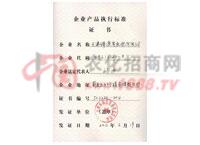 企业产品执行标准证书