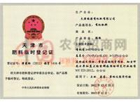 天津市肥料临时登记证
