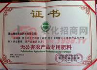 无公害农产品专用肥料证书