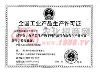 全国工业产品生产许可证-山东利农肥业有限公司
