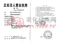企业法人营业执照-山东利农肥业有限公司