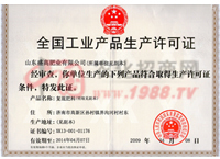 全国工业产品生产许可证-山东盛高肥业有限公司