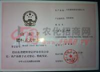 肥料正式登记证-山东盛高肥业有限公司