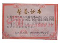 荣誉证书-山东高品农业科技有限公司
