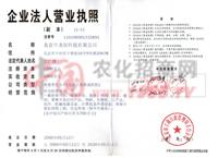 企业法人营业执照-北京中龙创科技有限公司